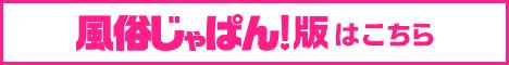 【風俗じゃぱん】Honey Girls ~ハニーガールズ~(小倉デリヘル)