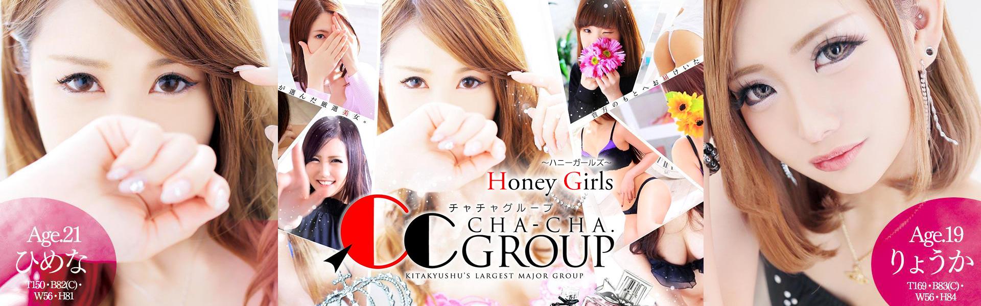 小倉デリヘル『Honey Girls ~ハニーガールズ~』
